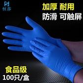 一次性手套100只盒裝加厚耐用防水防油食品餐飲橡膠丁腈橡膠手套 夏季狂歡