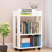 書架落地簡約現代客廳置物架簡易學生用創意小書櫃兒童收納省空間 ATF 探索先鋒