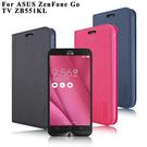 X_mart ASUS ZenFone Go TV ZB551KL 鍾愛原味磁吸側掀皮套