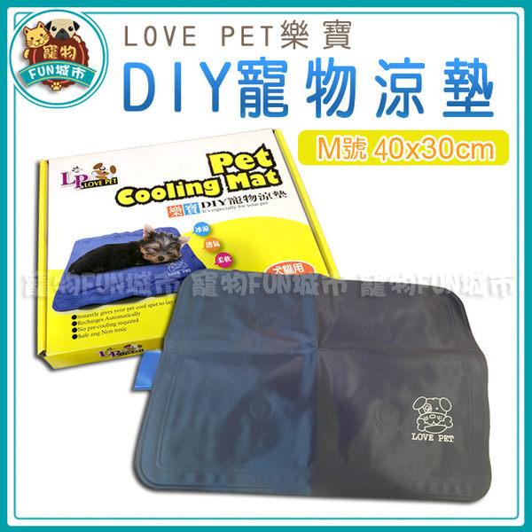 *~寵物FUN城市~*LP樂寶-DIY寵物涼墊【M號尺寸】寵物用柔軟涼墊