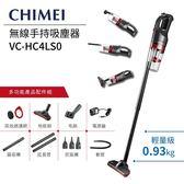 【領卷再折】CHIMEI 奇美 無線手持吸塵器 VC-HC4LS0 公司貨