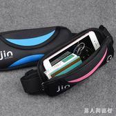 運動腰包男女跑步手機包多功能防水健身裝備小腰帶包新款時尚 DR2942【男人與流行】