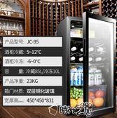 紅酒櫃家用小型客廳茶葉冷藏紅酒櫃現代簡約小冰箱igo時光之旅
