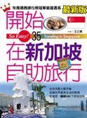 (二手書)開始在新加坡自助旅行(最新版)