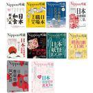《Nippon所藏日語嚴選講座系列 10 書》