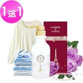 【愛戀花草】紫羅蘭玫瑰 洗衣除臭香氛精油 300ML 《買一送一/ 共兩瓶》
