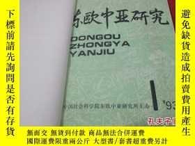 二手書博民逛書店東歐中亞研究罕見1993年第1-6期精裝合訂本Y19945