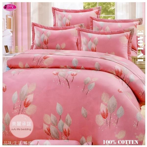 御芙專櫃『美麗承諾』高級床罩組【3.5*6.2尺】單人-雙人配件|100%純棉|五件套搭配|MIT