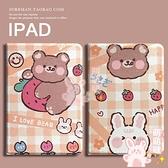 iPad保護套卡通iPad Air3保護套矽膠軟殼迷妳皮套【萌萌噠】