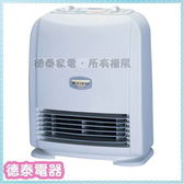 SANLUX台灣三洋【R-CF509TA】PTC陶瓷安全發熱體陶瓷電暖器【德泰電器】
