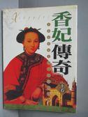 【書寶二手書T5/一般小說_KRA】香妃傳奇-(下卷)_佳妮
