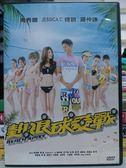 影音專賣店-F15-036-正版DVD*華語【熱浪球愛戰】-周秀娜*羅仲謙*傅穎*貝安琪*盧頌之