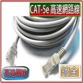 CAT5E 高速網路線 10m