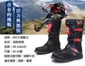 【尋寶趣】 騎行長靴 防摔靴 防摔鞋 重機/機車/摩托車防摔鞋 AR-L60620