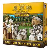 『高雄龐奇桌遊』 農家樂 雙人版 農夫與寵畜 繁體中文版 正版桌上遊戲專賣店