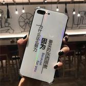 iphoneX手機殼xsmax抖音同款文字蘋果8/7plus手機殼男女情侶款潮6s極光玻璃XR個性創意蘋果8防摔i7P
