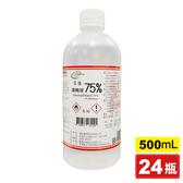 醫強 酒精75% 500ml x24瓶 (唐鑫 生發 克司博 醫用酒精 醫療酒精) 專品藥局【2015766】