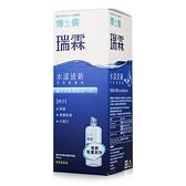 博士倫 瑞霖 水漾清新多效保養液 355ml【BG Shop】最短效期:2021.10.01