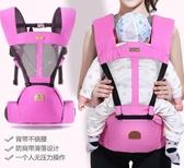 嬰兒背帶腰凳前抱式前后兩用多功能小孩抱帶兒童抱娃神器寶寶坐凳 晴天時尚館