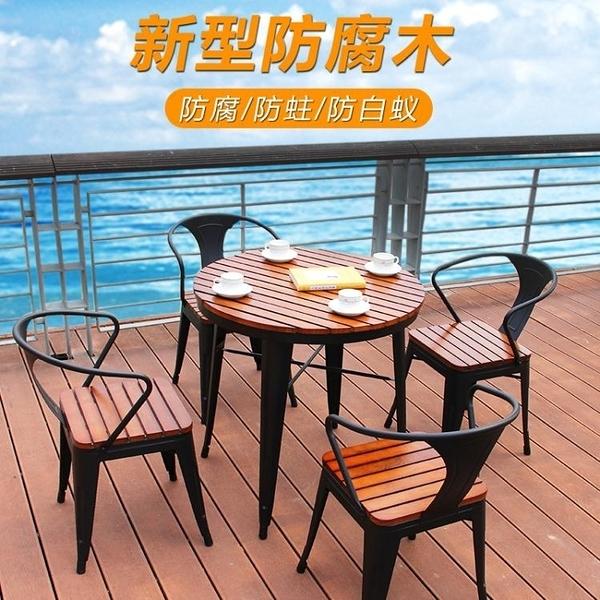 鐵藝戶外桌椅組合庭院陽台小茶幾花園咖啡廳休閒防腐木室外三件套【免運】