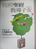 【書寶二手書T1/宗教_IKO】按照聖經教導子女_劉志雄