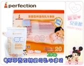 麗嬰兒童玩具館~傳佳知寶 perfection-Q版茶壺型辨溫母乳冷凍袋(20枚).可直立式母乳儲存袋