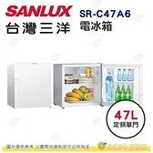 含拆箱定位+舊機回收 台灣三洋 SANLUX SR-C47A6 直冷定頻單門 電冰箱 47L 公司貨 冰箱 能源效率2級