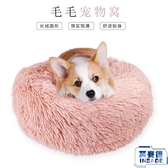 寵物貓窩 毛毛狗窩長毛保暖深度睡眠【聚可愛】