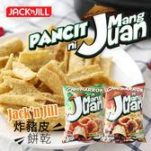 菲律賓 Jack'n Jill 炸豬皮餅乾 90g 仿炸豬皮 炸豬皮 青碗豆餅乾 碗豆餅乾 餅乾 菲律賓餅乾