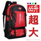 登山包【可擴容】65升大容量雙肩包運動戶外旅行背包男女登山包行李包 快速出貨