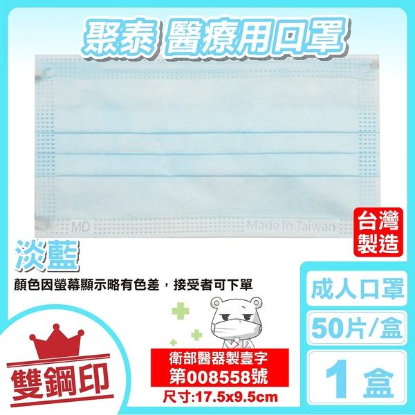 聚泰 聚隆 雙鋼印 成人醫療口罩 (淡藍) 50入/盒 (台灣製造 CNS14774) 專品藥局【2018708】