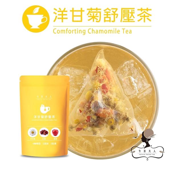 午茶夫人 洋甘菊舒壓茶 10入/袋 花茶/花草茶/茶包/無咖啡因/養生茶