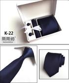 男女領帶領帶領帶8cm領帶結婚領帶