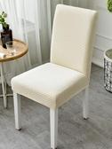 連體彈力餐椅套椅墊家用酒店凳子套簡約餐桌椅子套罩通用座椅套·享家生活館