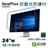 正韓貨 NewPlus 抗藍光 防護片 ( 24吋 , 16:9 532x299mm )