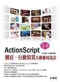 (二手書)ActionScript 3.0網頁、行動裝置互動應用設計