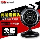 攝像頭 雙飛燕電腦高清攝像頭筆記本臺式USB免驅帶麥拍照語音聊天PK-710G 米家