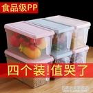 廚房冰箱雞蛋食品水果收納盒保鮮盒冰箱專用塑料盒抽屜式收納神器【名購新品】