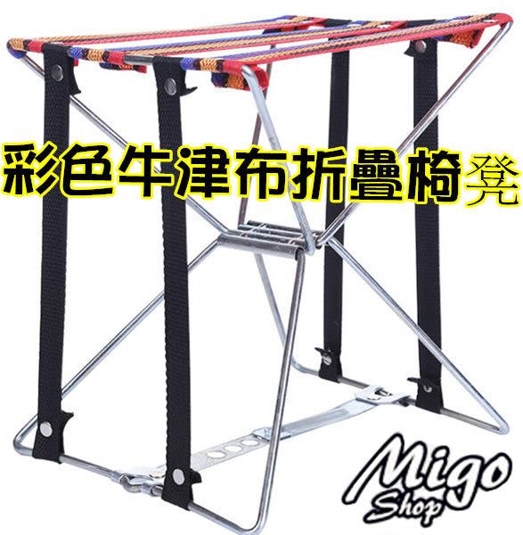 【彩色牛津布折疊椅凳】不銹鋼折疊椅凳戶外釣魚椅折疊