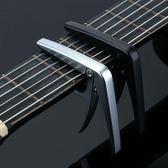 古典吉他變調夾專用阿諾瑪古典吉他變音夾移調夾金屬    韓小姐