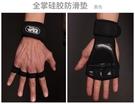 器械訓練薄款透氣護腕單杠防滑運動護手掌...
