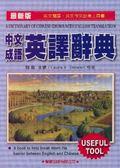 (二手書)中文成語英譯辭典(最新版)