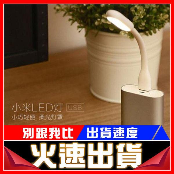 [24hr-快速出貨] USB LED小米燈 隨身燈 鍵盤燈 防水可折彎 電腦燈 行動電源燈