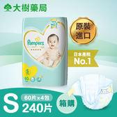 日本境內幫寶適-五星一級幫黏貼型紙尿褲S240片(60片x4包/箱購)-廠商直送 大樹