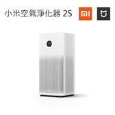 【MI 米家】小米空氣淨化器2S(台灣原廠公司貨)[分期0利率]