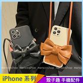 皮質蝴蝶結 iPhone 13 12 mini iPhone 11 pro Max 手機殼 立體卡通 斜掛背帶 插卡口袋 悠遊卡 掛脖繩