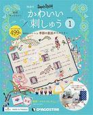 可愛刺繡裝飾圖案手藝特刊 1:附材料組
