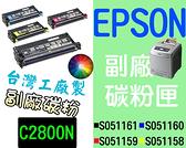 EPSON [黑色] 副廠碳粉匣 台灣製造 [含稅] AcuLascr C2800N~ S051161另有 S051158 S051159 S051160
