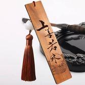 書籤木質書籤古典中國風流蘇刻字空白書籤定制創意手工黑檀木古風書籤