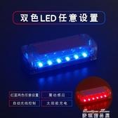 警示燈 汽車防盜器閃燈 太陽能模擬燈led 車載報警器 警示 爆閃 智能車載 麥琪